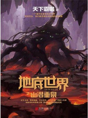 cover image of 地底世界之幽潜重泉