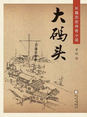 cover image of 大码头 (The Grand Pier)