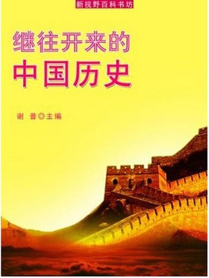 cover image of 继往开来的中国历史(Chinese History Carrying on the Past and Opening a Way for Future)