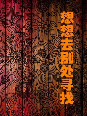 cover image of 想想去别处寻找(Look for in Other Places)