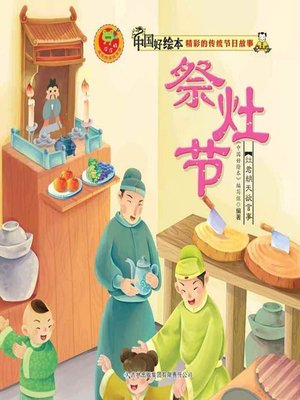 cover image of 祭灶节(Kitchen God's Day)