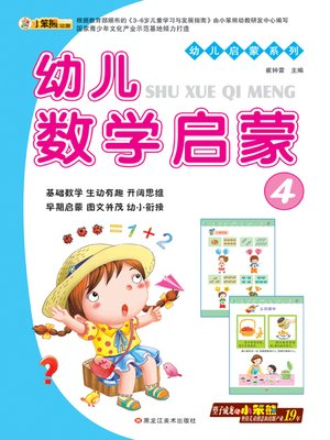 cover image of 幼儿数学启蒙4 (Early Childhood Mathematics Enlightenment 4)