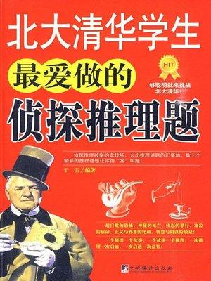 cover image of 北大清华学生爱做的思维游戏 (Thinking Puzzles Enjoyed by Students of Peking University and Tsinghua University )