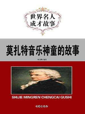 cover image of 莫扎特音乐神童的故事(Stories of Mozart, the Musical Prodigy)