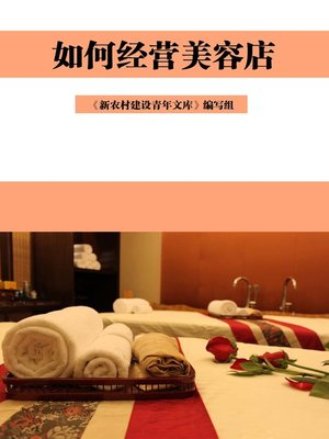 cover image of 如何经营美容店 (How to Manage the Beauty Salon)
