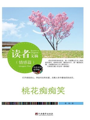 cover image of 读者文摘:桃花痴痴笑 (Reader's Digest: Giggle Smiles of Peach Blossoms )