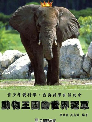 cover image of 动物王国的世界冠军