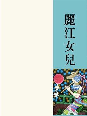 cover image of 麗江女兒