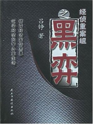 cover image of 黑弈(Black Confrontation)