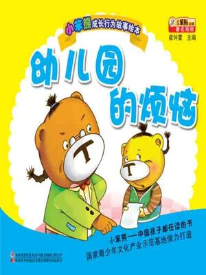cover image of 幼儿园的烦恼(Worries in the Kindergarten)