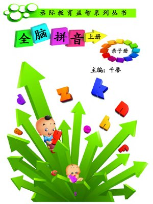 cover image of 学前1280字-启蒙篇