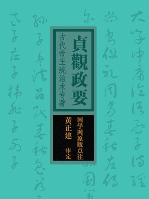 cover image of 国学备览(A Comprehensive Collection of Traditional Chinese Classics)