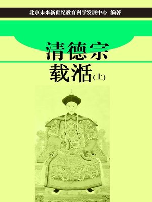 cover image of 清德宗载湉(上)(Qing Dezong Zaitian (I))