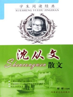 cover image of 沈从文散文(Shen Congwen's Prose)