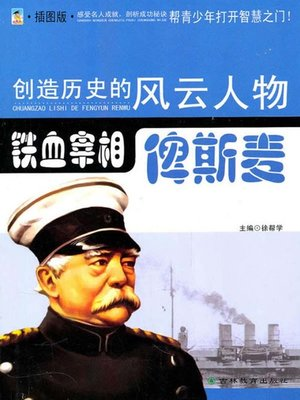cover image of 铁血宰相 (Iron Chancellor)