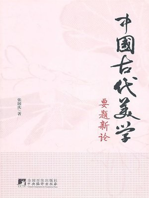 cover image of 中国古代美学要题新论 (New Theory Of Chinese Ancient Aesthetics )