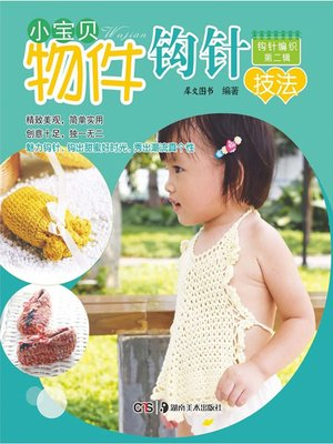 cover image of 小宝贝物件钩针技法(Crochet Hooking Technique for Object of Babies)