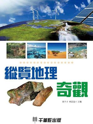 cover image of 縱覽地理奇觀