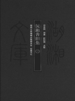 cover image of 沅湘耆旧集二 (A Collection of the Respected in Hunan II)