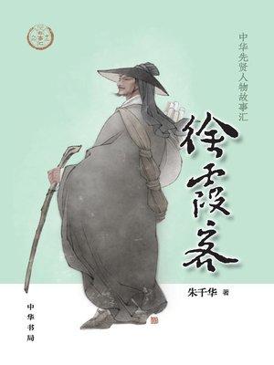 cover image of 徐霞客--中华先贤人物故事汇