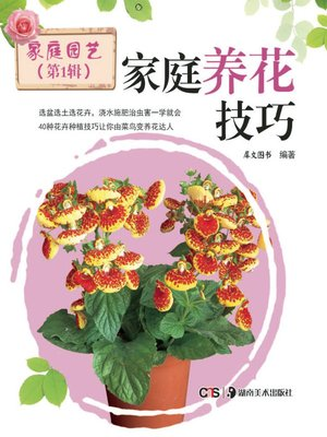 cover image of 家庭养花技巧 (Skills for Floriculture at Home)