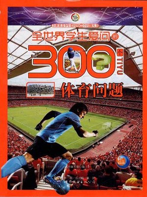 cover image of 全世界学生爱问的300个体育问题( 300 Sports Questions Asked by Students in the World)