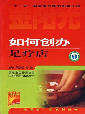 cover image of 如何创办足疗店 (How to Establish A Foot Massage Shop)