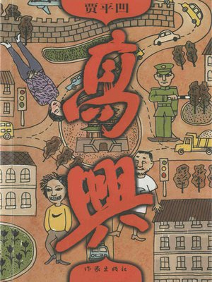 cover image of 高兴(Happy)