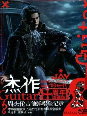 cover image of 杰作 (Jay's Works)