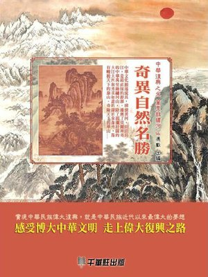 cover image of 奇異自然名勝