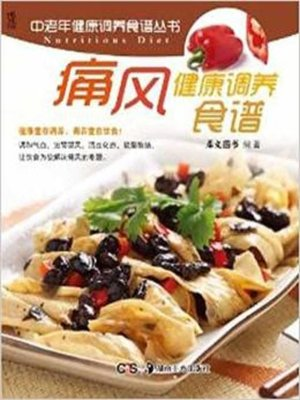 cover image of 痛风健康调养食谱(Health Care Recipes for Gout )