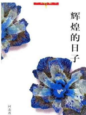 cover image of 辉煌的日子(The Days of Glory)