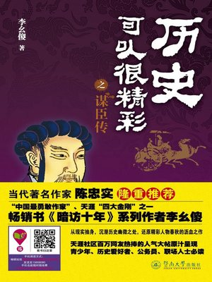 cover image of 历史可以很精彩之谋臣传 (Splendid History of Emperor's Counselor)