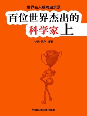 cover image of 世界名人成功启示录——百位世界杰出的科学家上 (Apocalypse of the Success of the World's Celebrities-The World's 100 Outstanding Scientists I)