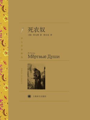 cover image of 死农奴(译文名著精选)( Dead Souls(selected translation masterworks) )