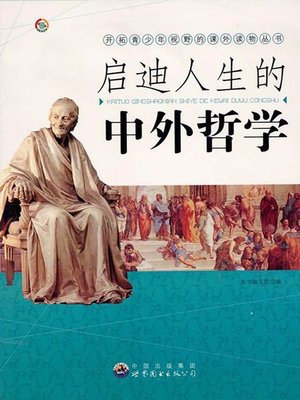 cover image of 启迪人生的中外哲学( Enlightening Chinese and Foreign Philosophy)