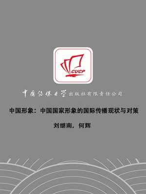 cover image of 中国形象
