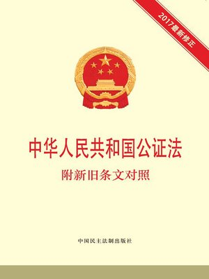cover image of 中华人民共和国公证法 附新旧条文对照