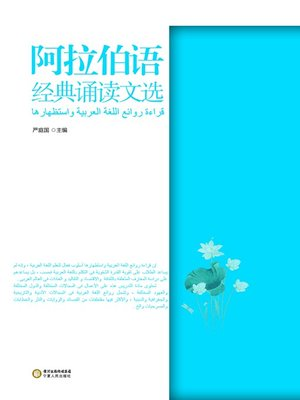 cover image of 阿拉伯语经典诵读文选 (Collection of Arabic Classic Readings )