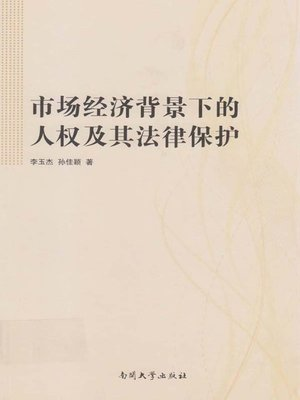 cover image of 市场经济背景下的人权及其法律保护(Human Rights and Its Legal Protection under the Background of Market Economy)