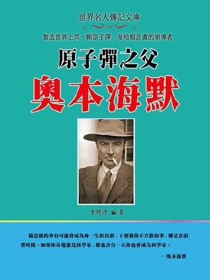 cover image of 原子彈之父奧本海默