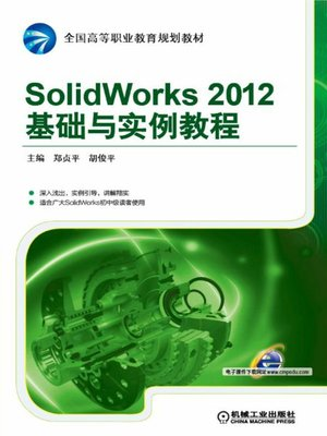 cover image of SolidWorks 2012基础与实例教程