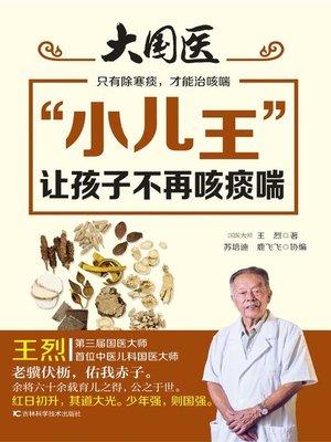 "cover image of ""小儿王""让孩子不再咳痰喘"