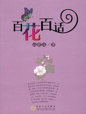 cover image of 百花百话(Descriptions on Various Flowers)