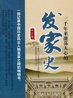 cover image of 三千年来激荡人心的发家史(An Inspiring Success Story for 3000 Years)