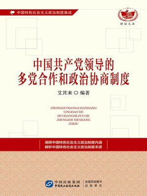 cover image of 中国共产党领导的多党合作和政治协商制度
