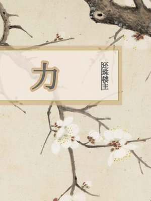 cover image of 力