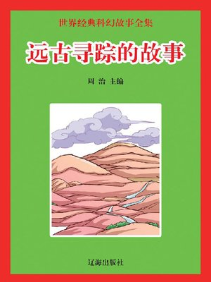 cover image of 世界经典科幻故事全集(Collected Classic Science Fictions of the WorldStudying the Remote Antiquity)