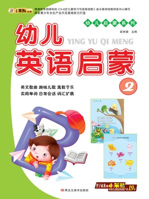 cover image of 幼儿英语启蒙2 (Early Childhood English Enlightenment 2)