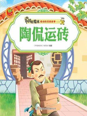 cover image of 陶侃运砖(Taokan Transports Bricks)